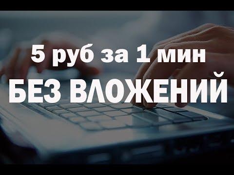 Простейший заработок в интернете 5 рублей за 60 секунд без вложений