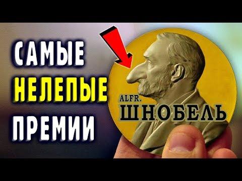 Самые Необычные Премии В Мире (Топ-7). Шнобелевская Премия и др.