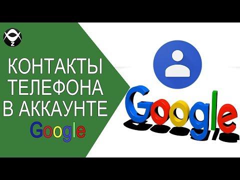 ✔Как хранить контакты телефона в аккаунте Google ?