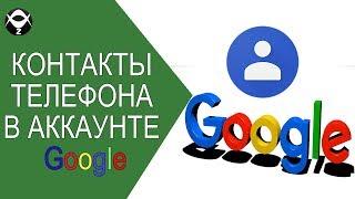 видео Как синхронизировать контакты Android-гаджета с Google