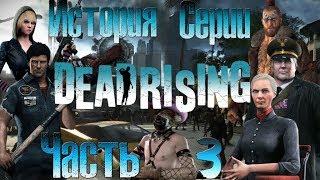 История серии Dead Rising. Часть 3