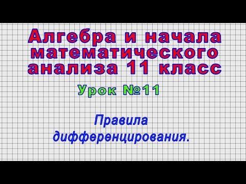 Алгебра 11 класс (Урок№11 - Правила дифференцирования.)