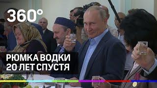 Путин выпил рюмку водки, как и обещал