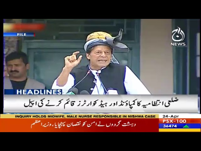 Headlines 12 PM | 24 April 2019 | Aaj News