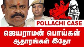 Hidden Truths Revealed in Pollachi Issue | பொள்ளாச்சி பாலியல் வன்கொடுமை வழக்கின் சந்தேகங்கள்