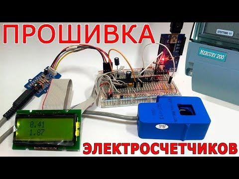 Поверка электросчетчиков в Екатеринбурге.