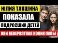 Они просто папина копия! Юлия Такшина показала сыновей от Григория Антипенко! Смотрите как выглядят.