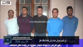 مصر العربية | أمن البحيرة ينجح فى ضبط مرتكبى واقعة إختطاف طفل