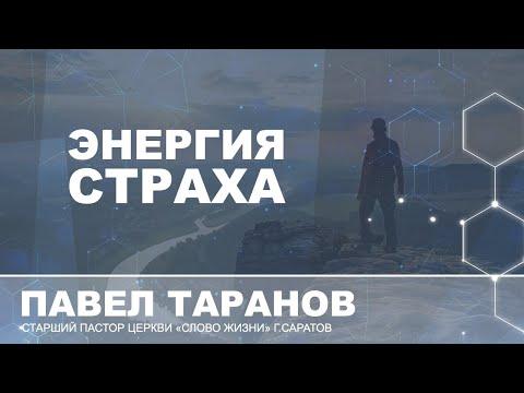 Павел Таранов - «Энергия страха» | 15.09.19