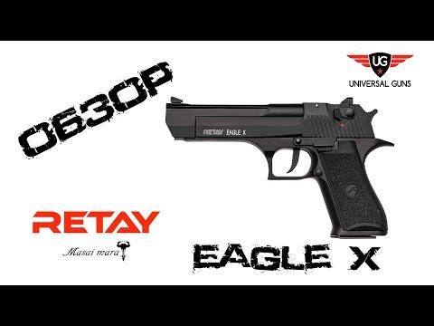 Пистолет охолощенный Retay EAGLE X, (Desert Eagle) черный, кал. 9mm. P.A.K
