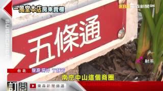 台北中山商圈知名的日本拉麵店傳出店面求售!房東開價3.98億,高出周圍...