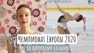 Обзор Чемпионата Европы по фигурному катанию 2020 Победа России в танцах Триумф России