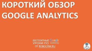 Обучение Google Analytics, смотреть уроки по Google Analytics, видеоуроки