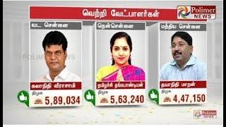தமிழகம் , புதுச்சேரியில் 38 தொகுதிகளில் திமுக கூட்டணி வெற்றி | #ElectionResult2019 | #DMK