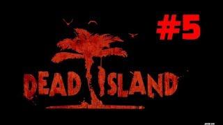 Прохождение Dead Island - Часть 5. Ищи и грабь