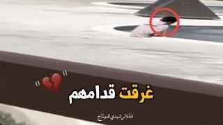 بنت طاحت بالمسبح 💔😢 - قدام شباب سعوديين يمزحون ان البنت تغرق وطاحت قدامهم  ، شوفو ايش سوو يوم طاحت 💔