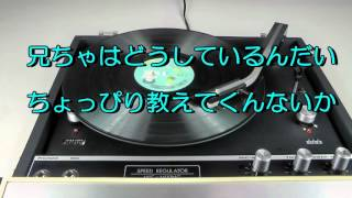 三橋美智也 - 夕焼とんび