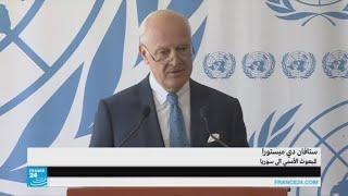 ما هي تصريحات دي ميستورا التي صدمت المعارضة السورية؟