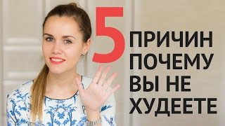 5 причин почему вы не худеете !