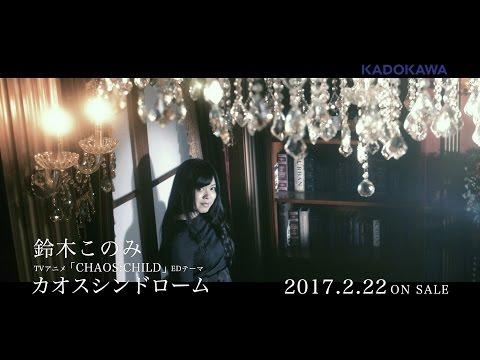 TVアニメ「CHAOS;CHILD」EDテーマ「カオスシンドローム」鈴木このみ MV