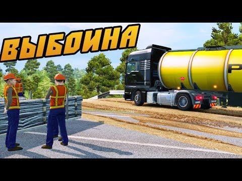 Штурмуем Реку - Euro Truck Simulator 2