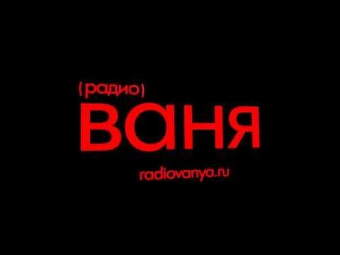 Радио Ваня -  спросят, что слушаешь?