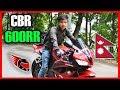 CBR 600RR FIRST RIDE IMPRESSION (TRAILER) | NEPAL