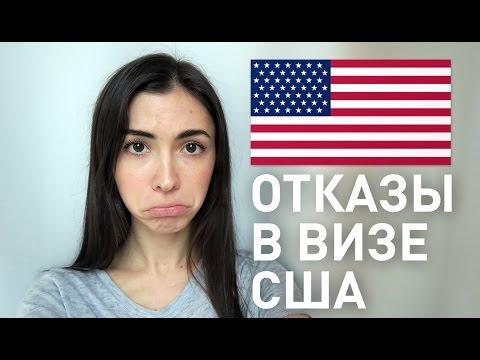 9 ЧАСТЫХ причин ОТКАЗА в визе США