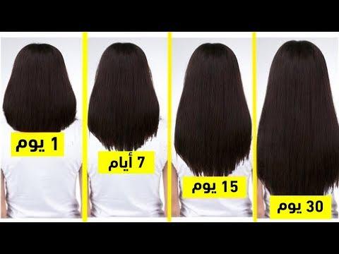 احصلي على شعر طويل بطريقة طبيعية في شهر واحد فقط ، جربي بنفسك !!