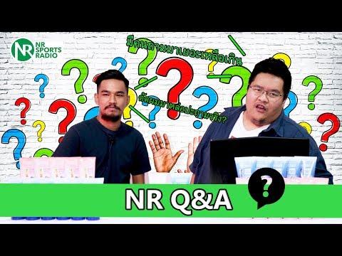 NRQ&A : ตอบคำถามเรื่องบอลๆ ที่คนดูถามมา (26-4-2019)
