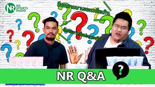 nrq-amp-a-ตอบคำถามเรื่องบอลๆ-ที่คนดูถามมา-26-4-2019