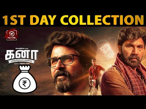 Kanaa - 1st Day Box Office Collection Report | Sivakarthikeyan