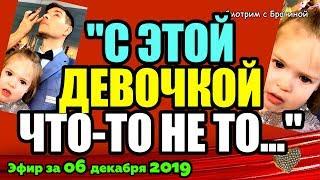 ДОМ 2 НОВОСТИ на 6 дней Раньше Эфира за 06 декабря 2019