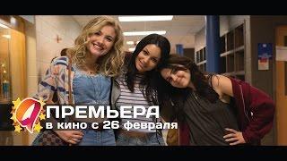 Простушка (2015) HD трейлер | премьера 26 февраля
