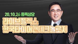 한국타이어앤테크놀로지,라이브플렉스 종목 상담, 손절하세…