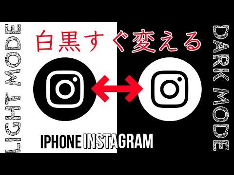"<img src=""https://s.w.org/images/core/emoji/13.0.1/72x72/1f4fa.png"" alt=""📺"" class=""wp-smiley"" style=""height: 1em; max-height: 1em;"" />インスタグラムを黒くするやり方、ダークモードへの変え方、設定変更方法。iPhone/iOS 13向け。Instagram動画解説 2019年10月8日"