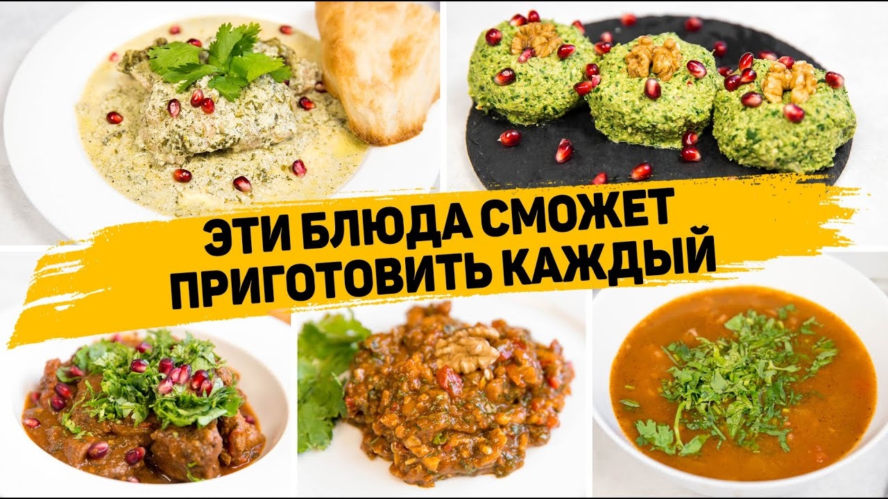 5 Самых ВКУСНЫХ Грузинских блюд - Чкмерули, Пхали, Харчо, Чашушули, Лобио - БЫСТРО, ВКУСНО И ЛЕГКО