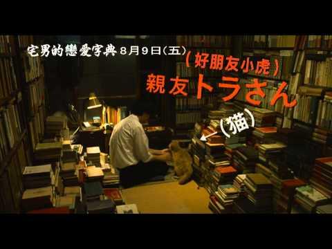 威視電影發行【宅男的戀愛字典】HD正式預告  8/9 有愛最美  希望相隨