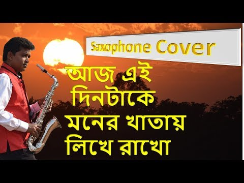 Saxophone cover Aaj ei Dintake Moner Khatai Likhe Rakho   Ludon Dhara Shakti Band Dharapat
