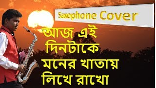 Saxophone cover Aaj ei Dintake Moner Khatai Likhe Rakho | Ludon Dhara Shakti Band Dharapat
