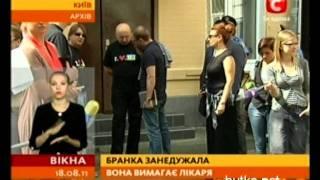 Тимошенко заболела | В СИЗО не пускают личного врача(http://hutko.net/ Адвокат Юлии Тимошенко заявил, что она заболела, и попросил допустить к ней врача, которому бы..., 2011-08-18T15:28:45.000Z)