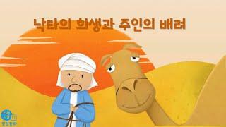 [#공감동화] 낙타의 희생과 주인의 배려