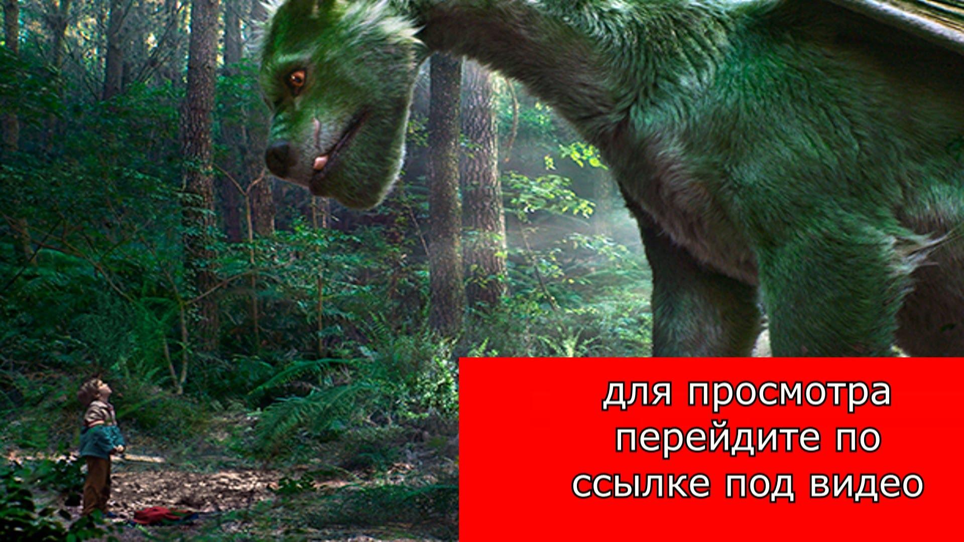 «Пит И Его Дракон Смотреть Фильм Онлайн На Русском» / 2006