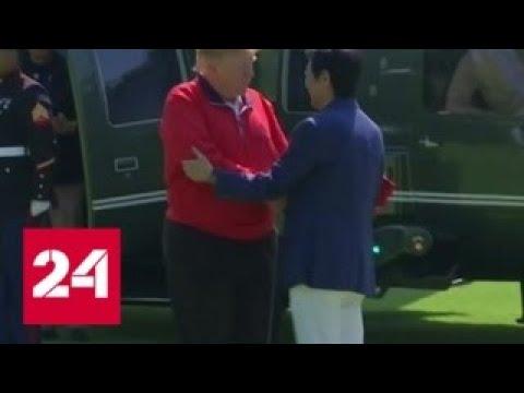 Игра в гольф, турнир по сумо, встреча с императором: Трамп прибыл с визитом в Японию