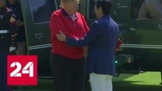 Игра в гольф, турнир по сумо, встреча с императором: Трамп прибыл с визитом в Японию - Россия 24