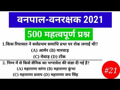 वनपाल-वनरक्षक के 500 महत्वपूर्ण प्रश्न || Rajasthan Gk Important Objective Question (part 21)