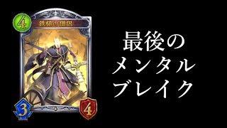 【シャドウバース】神々の騒嵐最後のメンタルブレイク【Shadowverse】 嵐 検索動画 20