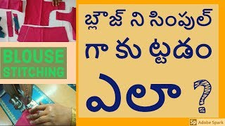 blouse stitching in  telugu for beginners   blouse stitching  tips  2018
