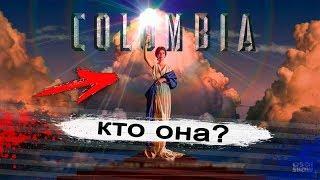 Девушка с логотипа Columbia Pictures — кто она?