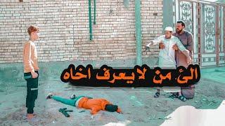 فلم / الئ من لايعرف اخاه شوفو شصار... #يوميات_سلوم